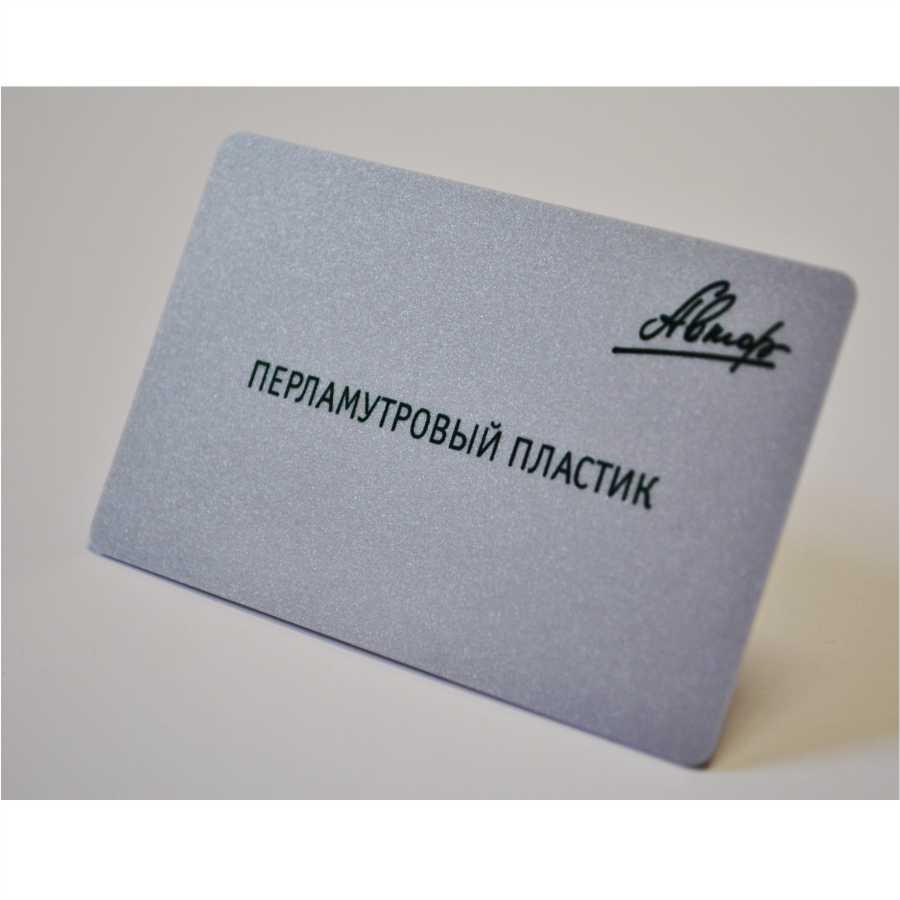 Изготовление пластиковых карт avtor nn ru Изготовление пластиковых карт перламутровый пластик