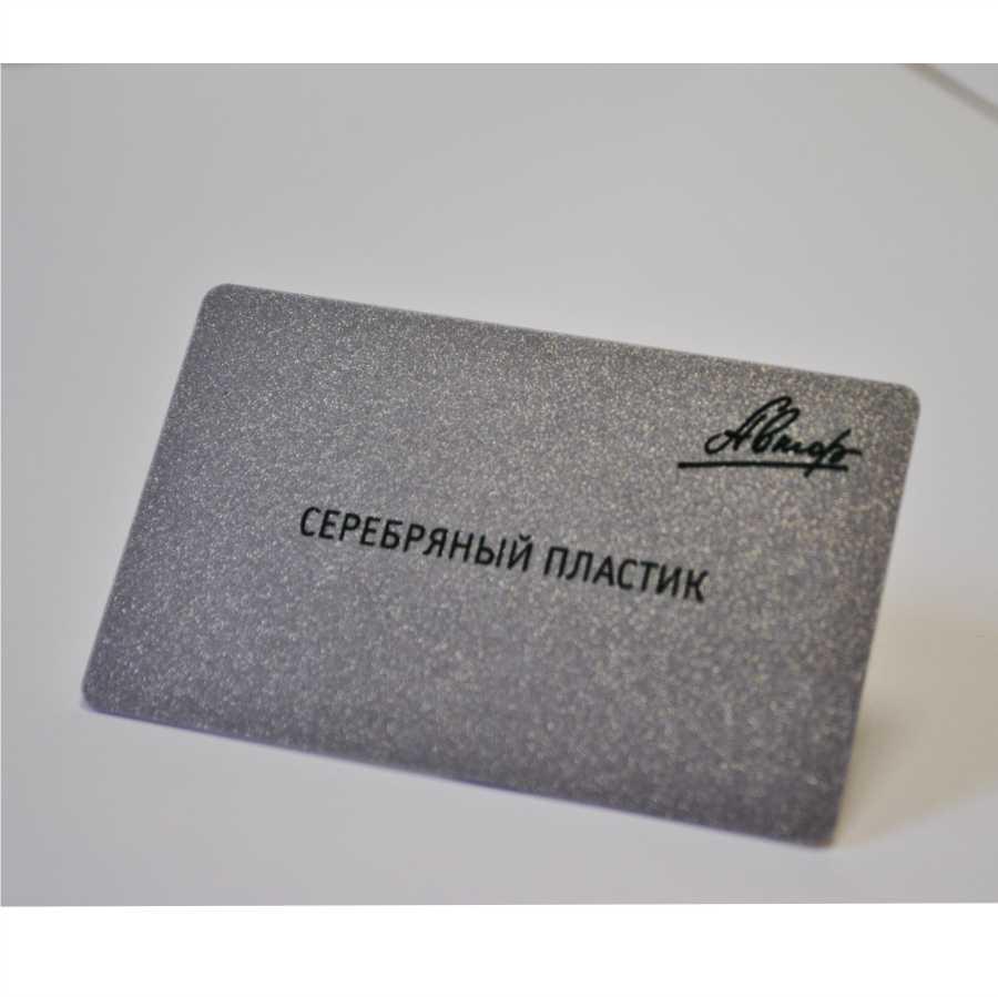 Изготовление пластиковых карт avtor nn ru Изготовление пластиковых карт серебряный пластик