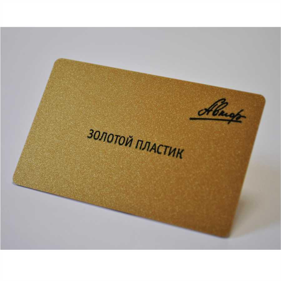 Изготовление пластиковых карт avtor nn ru Изготовление пластиковых карт золотой пластик