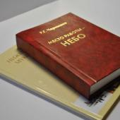 Автор_Изготовление каталогов твердый переплет