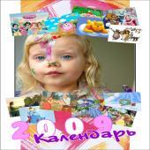 календарь детский обложка девочка