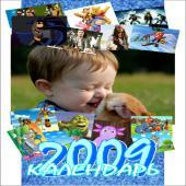 календарь детский обложка мальчик
