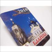 карманный календарь с ламинацией