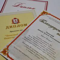 Печать дипломов и благодарственных писем